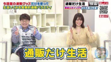 210429 Tsuhan Dake Seikatsu – Nogizaka46 Yamazaki Rena – HD.mp4-00009