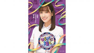 3- Hiragana Oshi Hinata no Variety Joou Tanjou Hen