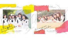 Hiragana Keyakizaka46 – Hashiridasu Shunkan Type A & B