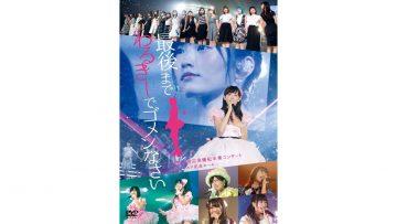 NMB48 Watanabe Miyuki Graduation Concert in World Kinen Hall ~Saigo Made Warukii de Gomennasai~