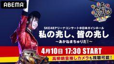 SKE48 Arena Concert Watashi no Kizashi, Mina no Kizashi ~Akane Machuri-da!~