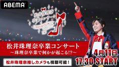 SKE48 Matsui Jurina Graduation Concert @Nippon Gaishi Hall ~Jurina no Sotsugyou de Nanika ga Okoru!~