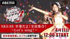 SKE48 Sotsugyou-da yo! Zenin Shuugou! ~Let's sing!~