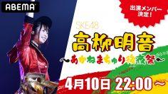 SKE48 Takayanagi Akane ~Akane Machuri Kouyasai~