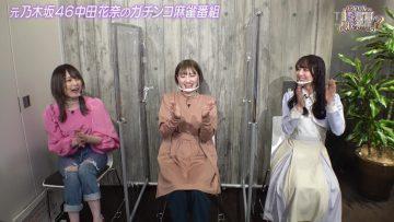 210501 ex-Nogizaka46 Nakada Kana no Mahjong Gachi Battle! Kanarin no Top Me Toreru Kana – HD.mp4-00002