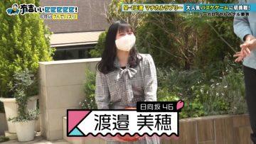 210502 Ariyoshi ii eeeee! – Hinatazaka46 Watanabe Miho – HD.mp4-00009