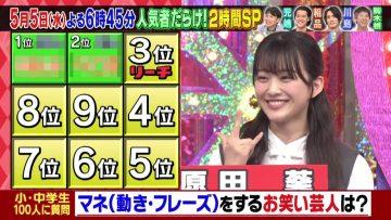 210502 Cream Quiz Miracle 9 Masterpiece Selection – AKB48 Oya Shizuka & Sakurazaka46 Harada Aoi – HD.mp4-00001