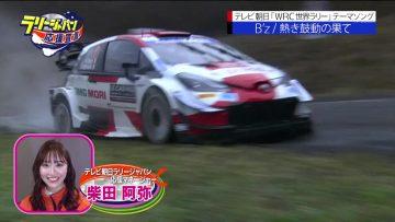 210502 EXIT no Rally Japan Ouen Sengen – ex-SKE48 Shibata Aya – HD.mp4-00003