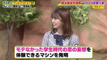 210503 Sekai Marumie! TV Tokusoubu – Hinatazaka46 Takamoto Ayaka – HD.mp4-00005