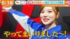 210503 ex-Nogizaka46 Shiraishi Mai's TV News – Hayadoki! – HD.mp4-00006