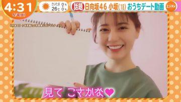 210504 Hinatazaka46 Kosaka Nao's TV News – Hayadoki! – HD.mp4-00002