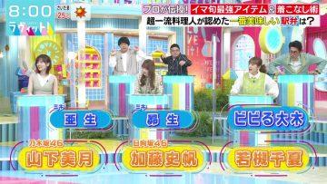 210504 LOVE it! – Nogizaka46 Yamashita Mizuki & Hinatazaka46 Kato Shiho – HD.mp4-00003