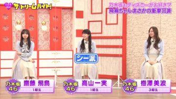 210504 Nogizaka46 no Dream Baito – HD.mp4-00001