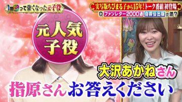 210505 1-Shukai tte Shiranai Hanashi & Konya Kurabete Mimashita – ex-HKT48 Sashihara Rino – Cut – HD.mp4-00002