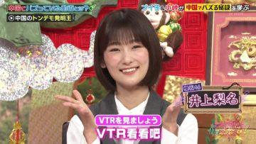210505 V-ko no Bazucchaina! – Sakurazaka46 Inoue Rina – HD.mp4-00005