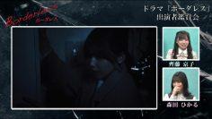 210506 Borderless episode9 Performers Appreciation Meeting – Hinatazaka46 Saito Kyoko & Sakurazaka46 Morita Hikaru – HD.mp4-00001