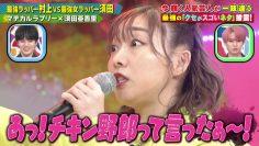 210506 Chidori no Kuse ga Sugoi Neta GP 2Hours SP – SKE48 Suda Akari – Cut – HD.mp4-00008