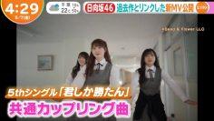 210507 Hinatazaka46's TV News – Hayadoki! – HD.mp4-00007