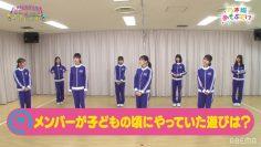210507 Nogizaka Asobu Dake & Kubo Channel SP ~Nogi Douga Saishin Lineup Tokushuu~ – HD.mp4-00004