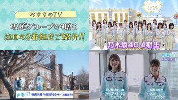 210507 Yoru BAGUETTE – Nogizaka46 & Hinatazaka46 Cut – HD-tile