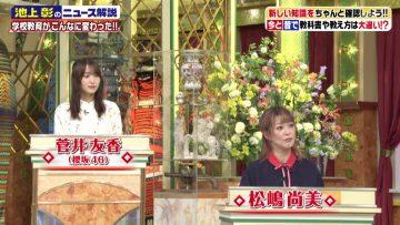 210508 Ikegami Akira no News Sodattanoka!! – Sakurazaka46 Sugai Yuuka – HD.mp4-00012