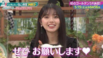 210509 NO to Iwanai! Karen Shokudou Masterpiece Selection – Nogizaka46 Saito Asuka – HD.mp4-00008