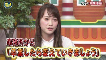 210509 Nino-san – ex-AKB48 Kawaei Rina – HD.mp4-00006