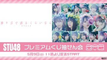 210509 STU48 Premium Lottery Live Broadcast