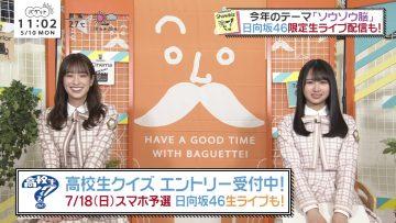 210510 BAGUETTE – Hinatazaka46 Sasaki Kumi, Kamimura Hinano Cut – HD.mp4-00002