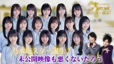 210510 Nogizaka Star Tanjou! Hulu Original – Mikoukai Eizou Mo Warukunaidarou – HD.mp4-00002