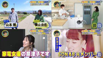 210510 Oshietemorau Mae to Ato – AKB48 Yokoyama Yui & ex-SDN48 Natsuko – HD-tile