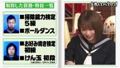210510 Shikujiri Sensei Ore Mitai ni Naruna!! (AbemaTV Ver) – Nogizaka46 Akimoto Manatsu – HD.mp4-00001