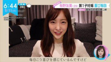 210511 ex-AKB48 Itano Tomomi's TV News – ZIP! – HD.mp4-00001