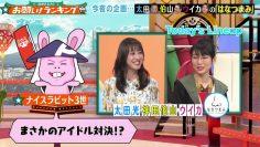 210512 Onegai! Ranking – ex-Nogizaka46 Saito Chiharu – HD.mp4-00004