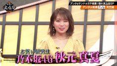 210512 Owarai Jitsuryokuha – Nogizaka46 Akimoto Manatsu – HD.mp4-00003