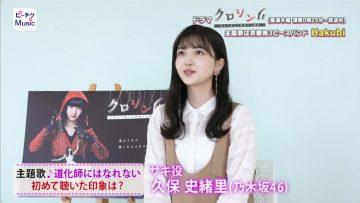 210512 Peeco & Hyodo no Piichike Paachike – Nogizaka46 Kubo Shiori Cut – HD.mp4-00005