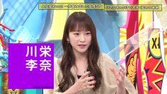 210513 Kiseki Taiken! Unbelievable – ex-AKB48 Kawaei Rina – HD.mp4-00010