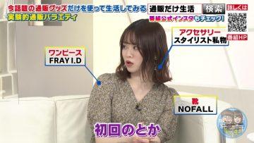 210513 Tsuhan Dake Seikatsu – Nogizaka46 Yamazaki Rena – HD.mp4-00013