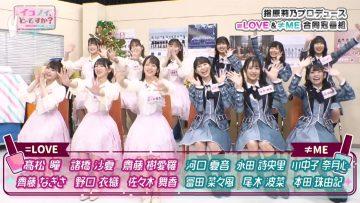 210515 Ikonoi, Dou Desu ka TBS Channel Special Edition – ex-HKT48 Sashihara Rino – HD.mp4-00001