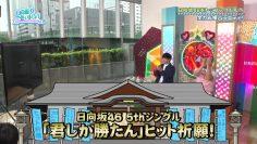 210516 Hinatazaka de Aimashou – HD.mp4-00001