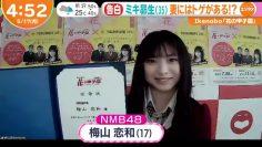 210517 NMB48 Umeyama Cocona's TV News – Hayadoki! – HD.mp4-00004