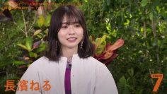 210518 7 Rules – ex-Keyakizaka46 Nagahama Neru – HD.mp4-00009