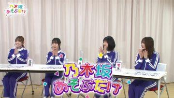 210518 Nogizaka Asobu Dake – HD.mp4-00004
