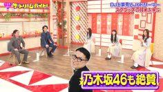 210518 Nogizaka46 no Dream Baito – HD.mp4-00008