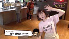 210518 OKEHAZAMA-tte Nan Desu ka – HKT48 Sakamoto Erena – HD.mp4-00003