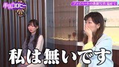 210519 Kyoccorohee – Hinatazaka46 Saito Kyoko – HD.mp4-00002
