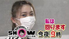 210522 1-Oku 3000-Man-nin no SHOW Channel Highlights – ex-AKB48 Oshima Yuko – HD.mp4-00004