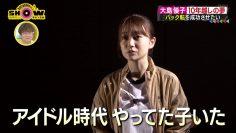 210522 1-Oku 3000-Man-nin no SHOW Channel – ex-AKB48 Oshima Yuko – HD.mp4-00008