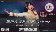 210522 AKB48 15th Anniversary LIVE Minegishi Minami Graduation Concert ~Sakura no Sakanai Haru wa Nai~ – HD