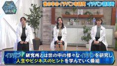 210522 Cunning Takeyama no Ichiban Kenkyuujo – ex-Nogizaka46 Ito Karin, Saito Yuri, Nakada Kana – HD.mp4-00002